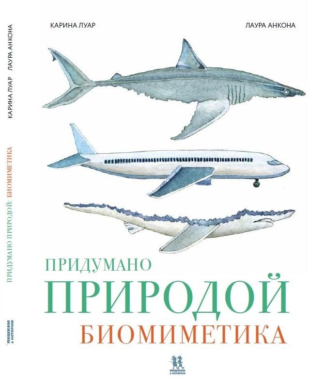 detskij-non-fikshn - Придумано природой: биомиметика -