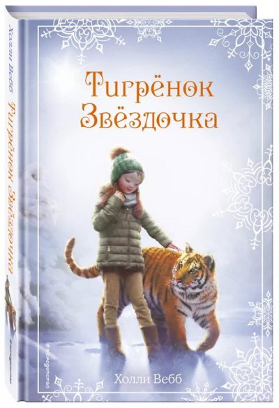 detskaya-hudozhestvennaya-literatura - Рождественские истории. Тигренок Звездочка -