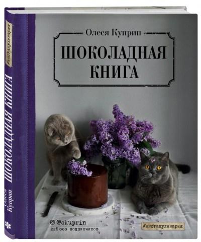 kulinarnoe-iskusstvo - Шоколадная книга -