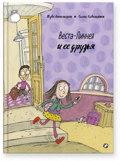 picture-books - Веста-Линнея и ее друзья -