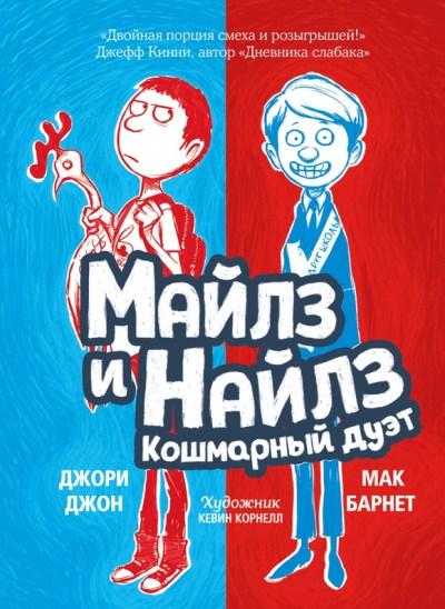 detskaya-hudozhestvennaya-literatura - Майлз и Найлз. Кошмарный дуэт -