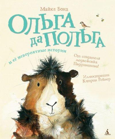 novinki - Non/fiction 2019 прошел. Что искать в магазинах? Обзор книжных новинок -