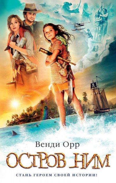 detskaya-hudozhestvennaya-literatura - Остров Ним -