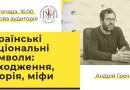 Лекція «Українські національні символи: походження, історія, міфи»