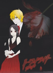 Edward and Bella by Ryuji Gotsubo