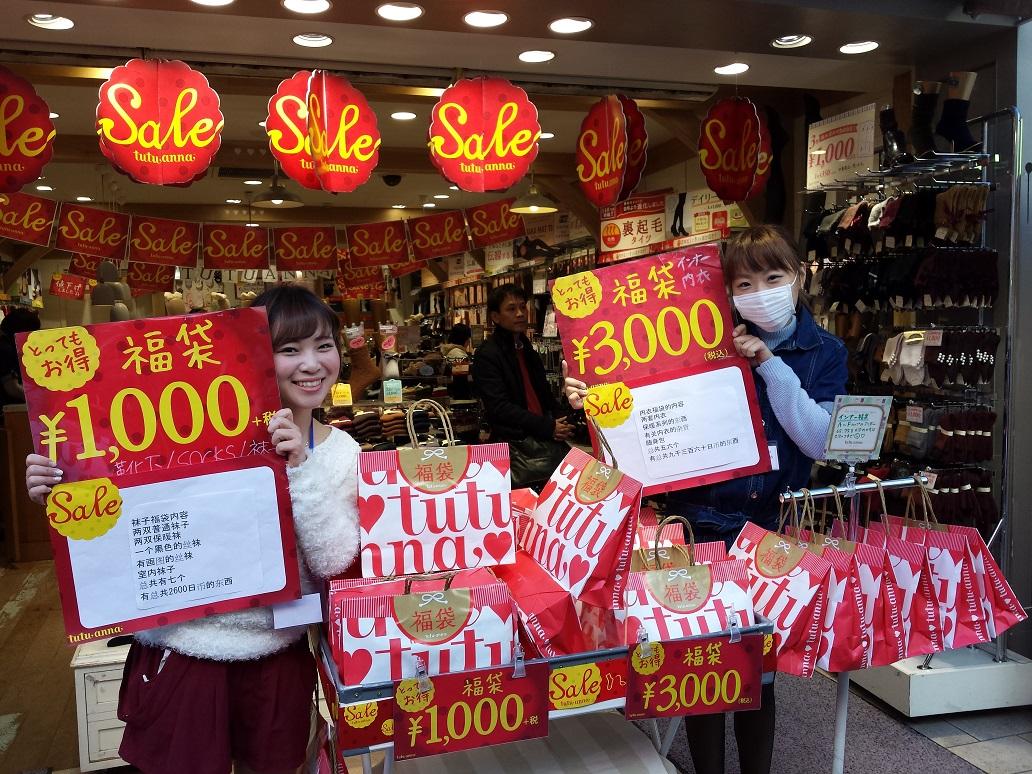 Tradisi Unik Tas Keberuntungan Fukubukuro Dalam Tahan Baru