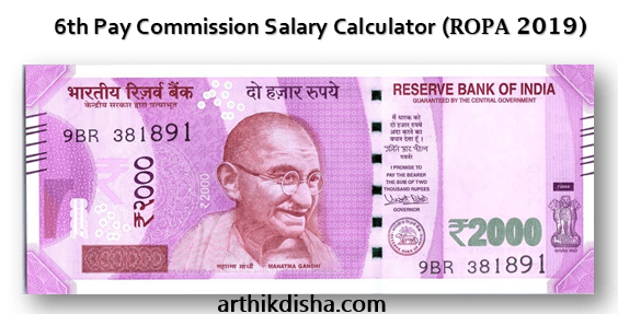 ROPA 2019- 6th Pay Commission Calculator 1
