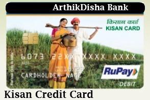 Kisan Credit Card-arthikdisha.com