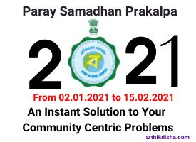 Paray Paray Samadhan Prakalpa-ArthikDisha