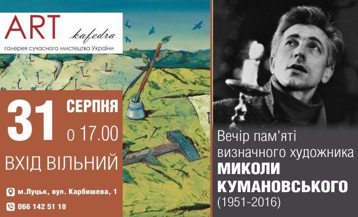 У Луцьку відбудеться вечір пам'яті  Миколи Кумановського