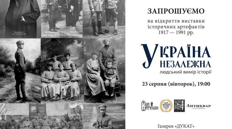 """""""Дукат"""" презентує виставку """"Україна незалежна: людський вимір історії"""""""