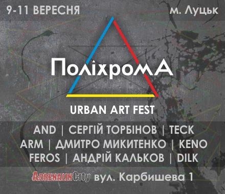 """У Луцьку вперше відбудеться фестиваль урбаністичного мистецтва """"ПоліхромА"""""""