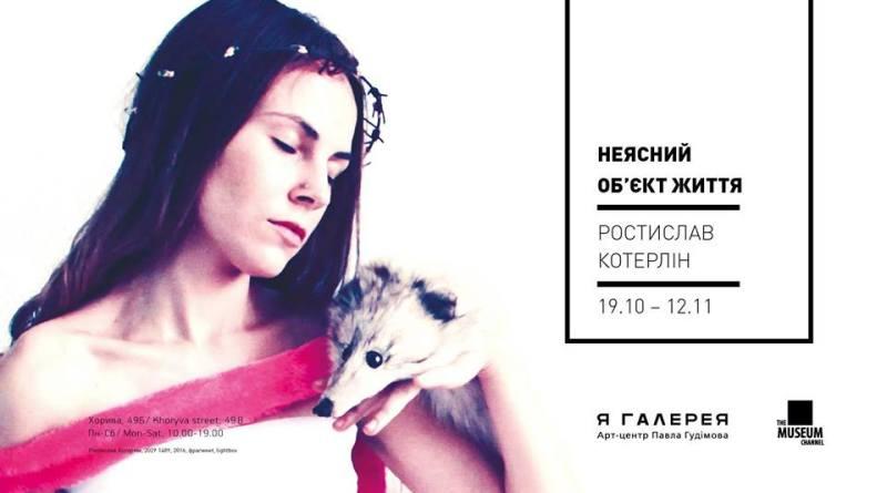 Ростислав Котерлін презентує новий проект в київському арт-центрі Я Галерея