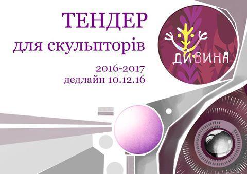 """""""Дивина"""" оголошує конкурс творчих проектів"""