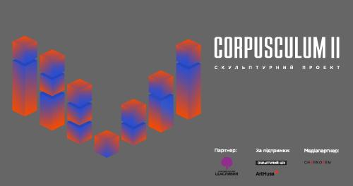 CORPUSCULUM II. У столиці відкриють масштабний проект сучасної абстрактної скульптури