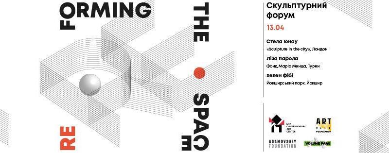 """У столиці відбудеться скульптурний форум """"Reforming the Space"""""""