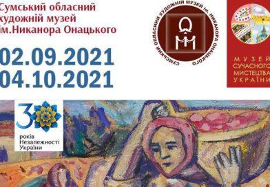 АРТ ВОЯЖ Першого приватного Музею сучасного мистецтва України