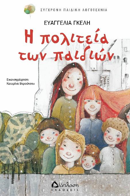 Νέες κυκλοφορίες βιβλίων, εκδόσεις Διάπλαση