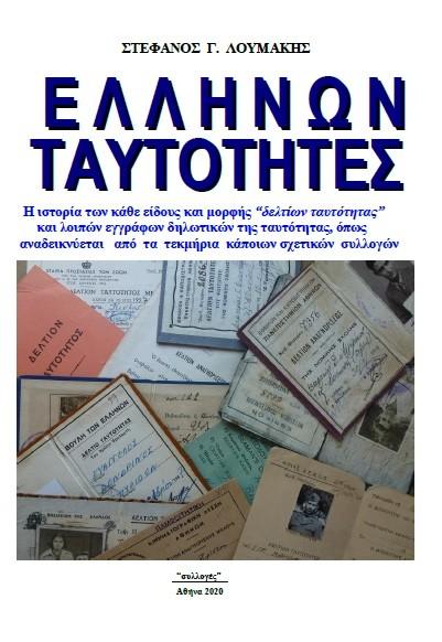 Ελλήνων Ταυτότητες από τις εκδόσεις «συλλογές»