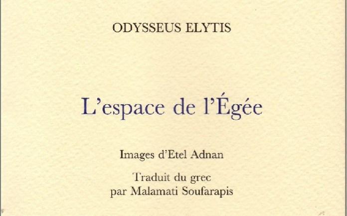 L'espace de l'Égée