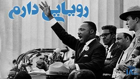مارتین لوترکینگ: رویایی دارم