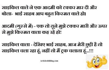 साइकिल-वाले-ने-एक-आदमी-को-टक्कर-मार-दी-646x420, funny jokes in Hindi