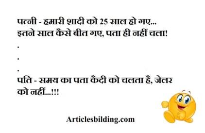 patni-hamari-shadi-ko-25-saal-ho-gaye-646x420, husband wife romantic jokes in hindi