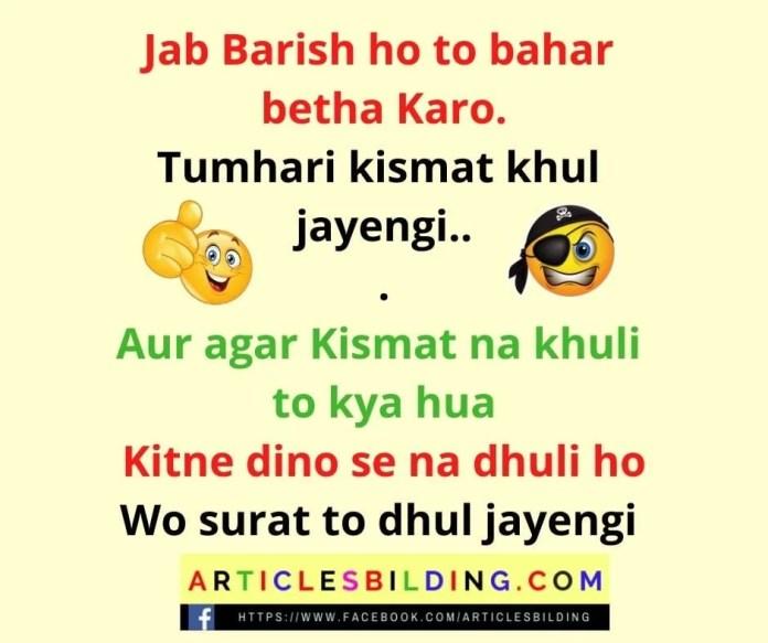 Baarish Jokes in Hindi
