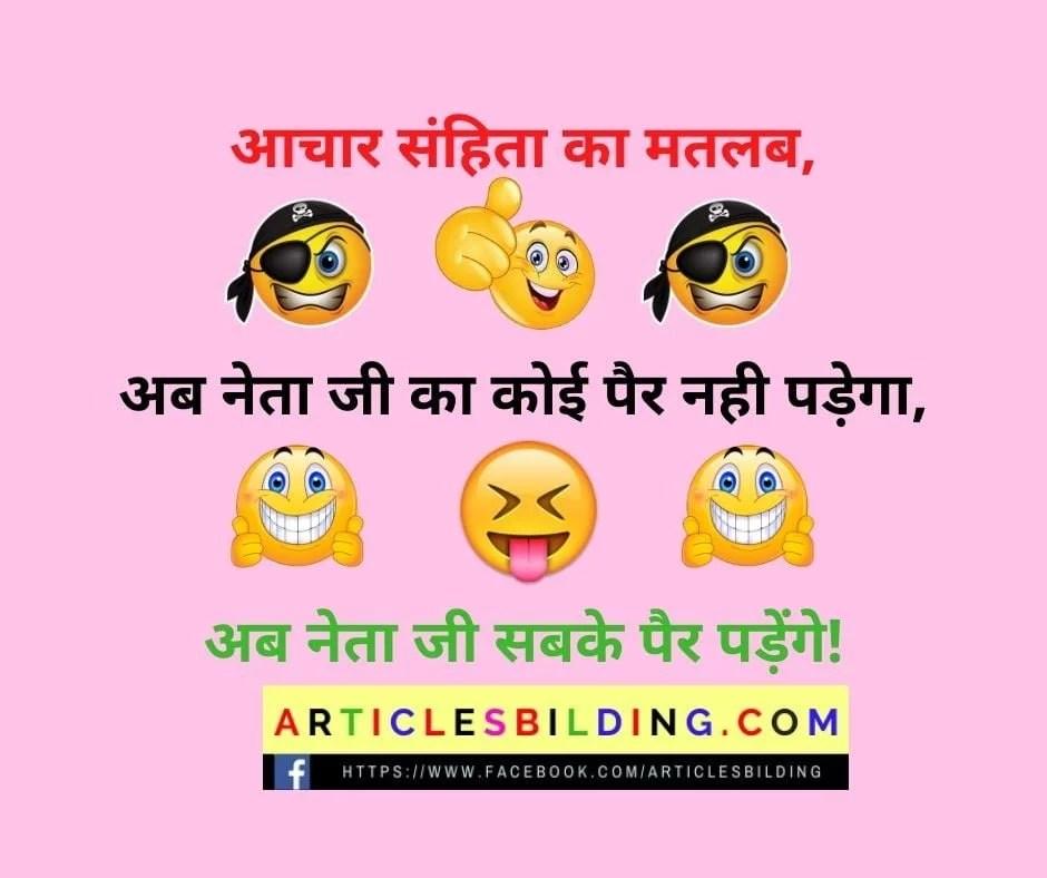 Chunav Election Jokes in Hindi