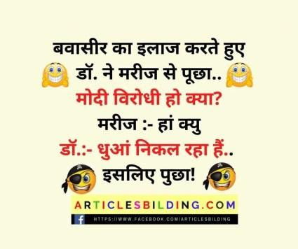 Narendra Modi Jokes in Hindi