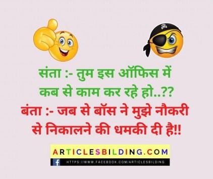 Office Jokes in Hindi