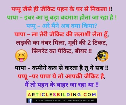 Pita Putra jokes in Hindi