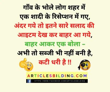 Whatsapp Jokes and Chutkule in Hindi