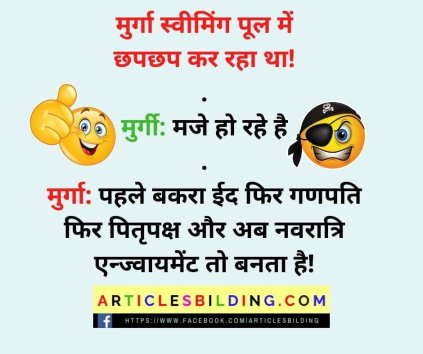 funny navratri jokes in hindi