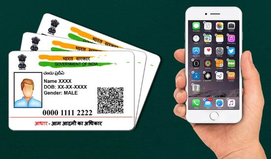 Aadhar Card Customer Care Number