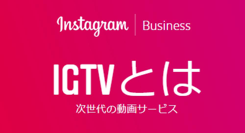 インスタ系「IGTV」にチャレンジ。