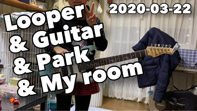 Looper & Guitar & Park & My room / ルーパーギター遊びと、公園と自宅と公園とギター🎸