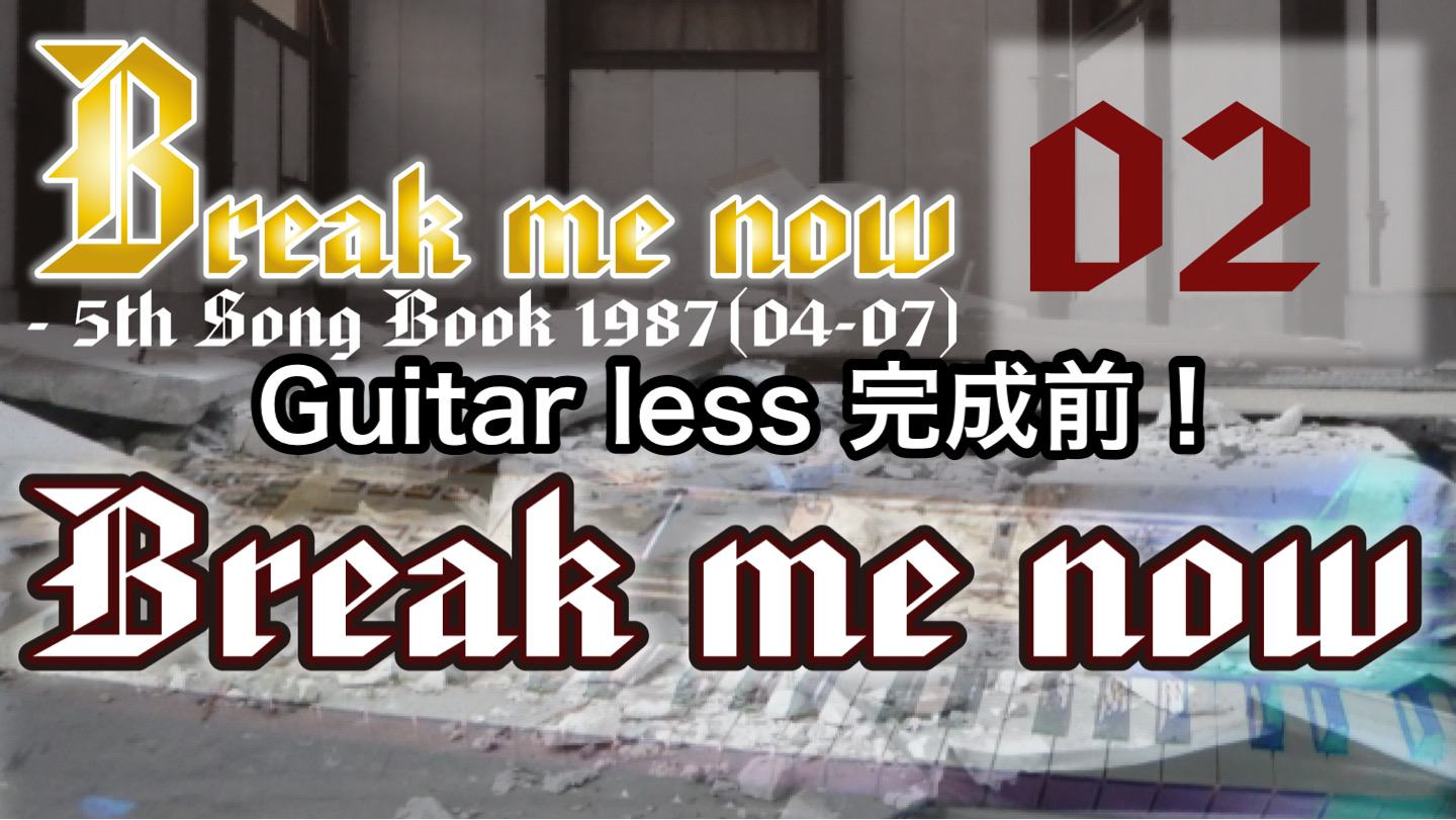 【Break me now】-Guitar less|2020-05-29  https://youtu.be/5x6JX7rMNF8