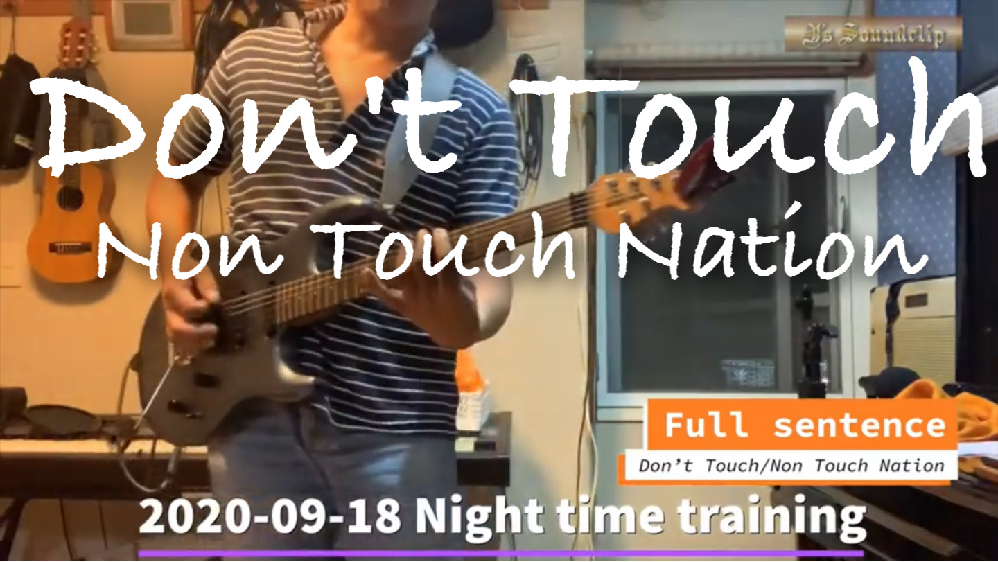 2020-09-18 NIGHT TIME TRANING2| Non Touch Nation/Don't Touch  https://youtu.be/B4mX8XiMFZ4