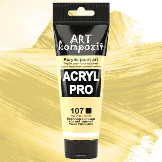 Акриловая краска 107 Неаполитанский желтый 75 мл Kompozit