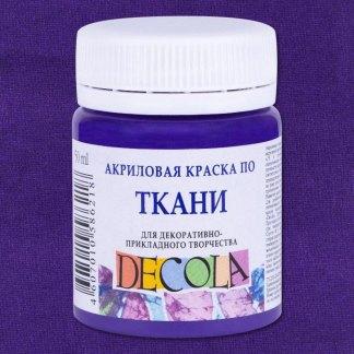 Краска акриловая по ткани на водной основе Decola 606 Фиолетовая темная 50 мл ЗХК «Невская палитра»