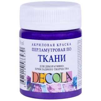 Краска акриловая по ткани на водной основе Decola 607 Фиолетовая перламутровая 50 мл ЗХК «Невская палитра»