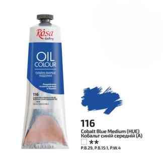 Масляная краска Rosa Gallery 116 Кобальт синий средний 100 мл Украина