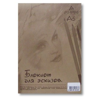 Блокнот для эскизов А5 (14,8х21 см) бумага Крафт 70 г/м.кв. 50 листов «Арт Хобби Бутик»