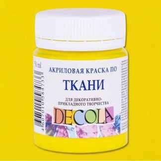 Краска акриловая по ткани на водной основе Decola 214 Лимонная 50 мл ЗХК «Невская палитра»