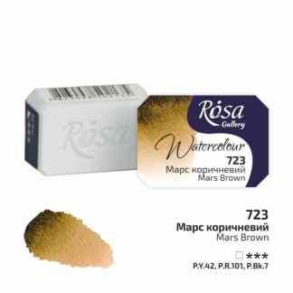 Акварельная краска 723 Марс коричневый 2,5 мл кювета Rosa Gallery