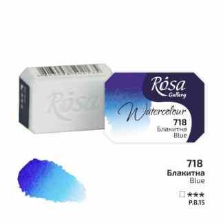 Акварельная краска 718 Голубой 2,5 мл кювета Rosa Gallery