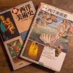 サクッとわかる西洋美術史と絵画。知識と歴史観を身につけてセンスUP!