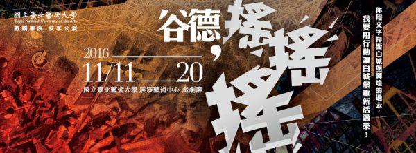 【展演資訊|2016北藝大戲劇秋季公演-《谷德,搖搖搖》】