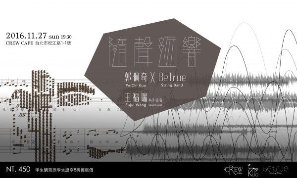 【展演資訊|郭佩奇-〈隨聲逐響〉 】